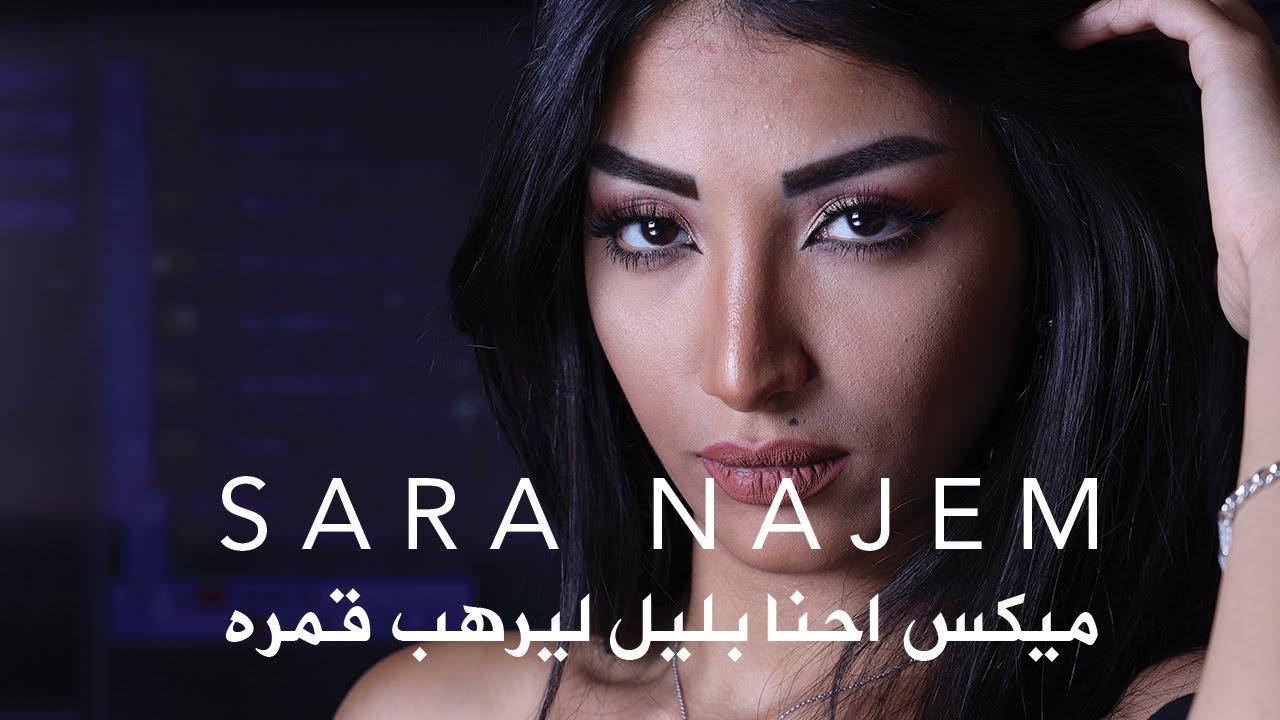 Sara Najem  - E7na Bleil El Yorheb Gomra Mix (Lyric Video) | سارة نجم - ميكس احنا بليل ليرهب قمره