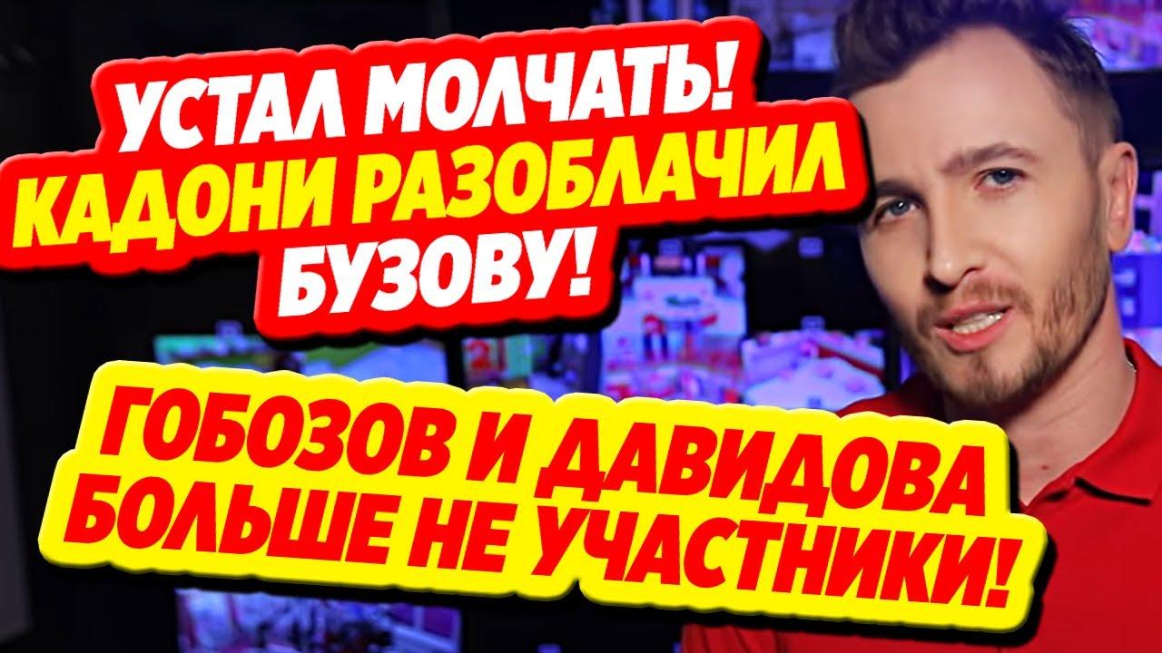 Дом 2 новая любовь (1.08.2021) Дом 2 новости и слухи.