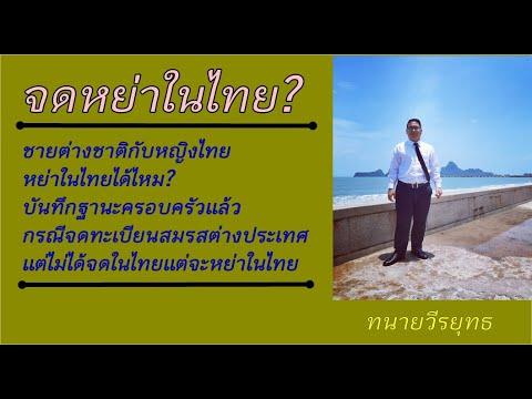ชายต่างชาติจดหย่ากับหญิงไทยในไทยได้ไหม? แจ้งบันทึกฐานะครอบครัว? กรณีเคยจดสมรสต่างประเทศ , ตอนที่ 386
