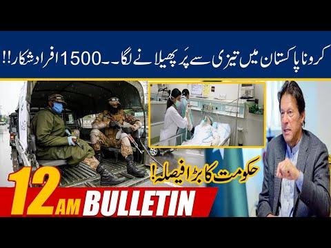 12am News Bulletin | 29 March 2020 | 24 News HD