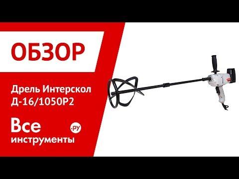 Обзор дрели Интерскол Д-16/1050Р2
