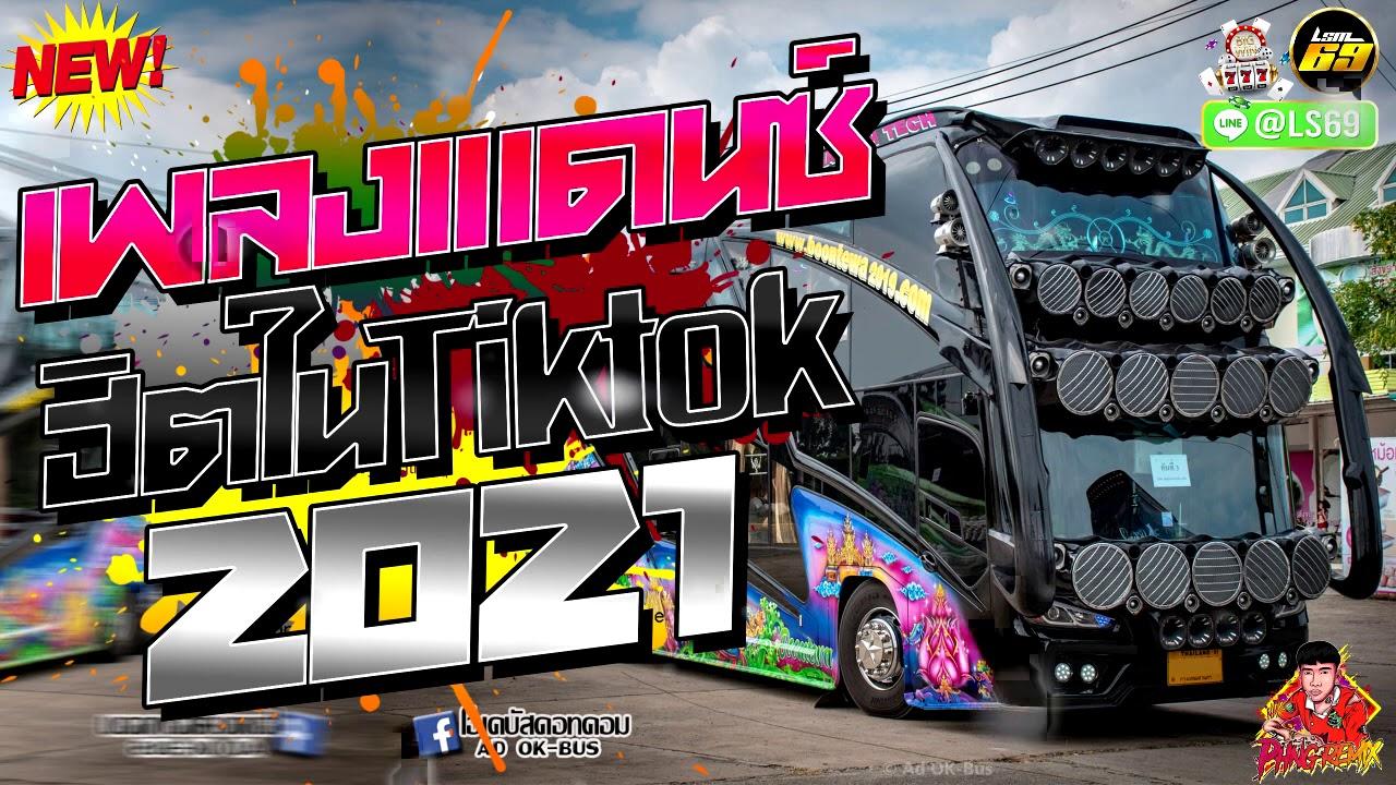 เพลงแดนซ์3ช่า เพลงฮิตในTIKTOK ปี2021 ( เบสกระหึ่ม !! ) Mini-Nonstop VOL.56 PHNG REMiX