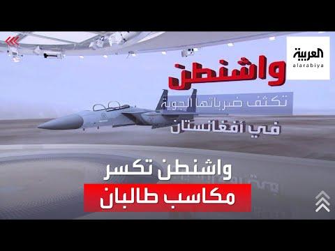 واشنطن تكسر مكاسب طالبان بغارات جوية مكثفة  - نشر قبل 4 ساعة