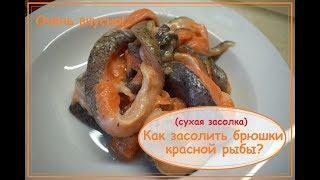 Как засолить брюшки семги. Солим животики красной рыбы.Очень, очень вкусно!