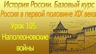 Наполеоновские войны. Россия в первой половине XIX века. Урок 105