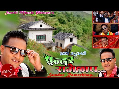 Sundar Ramechhap Audio by Prakash Katuwal | Smriti Music