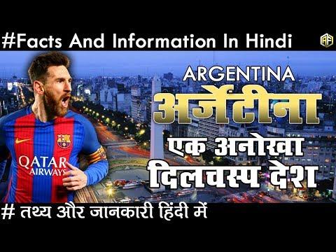 Amazing Facts About Argentina In Hindi अर्जेंटीना अनोखा दिलचस्प देश के रोचक तथ्य