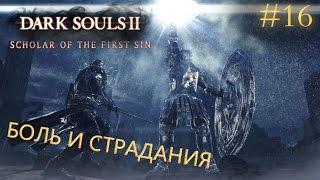 Dark Souls 2: Scholar of the first sin #16 | БОЛЬ И СТРАДАНИЯ