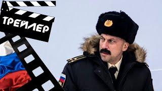 СПАСИТЕ КОЛЮ 2020 ТРЕЙЛЕР РУС