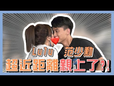 【下半場】配對成功!?Lulu與范少勳差點親下去ꈍ .̮ ꈍ│我愛偶像 LULU LAND
