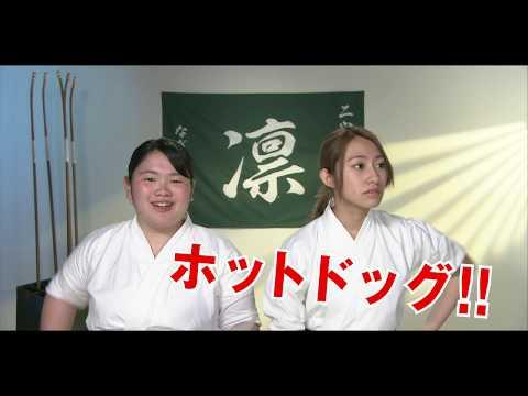 「あさひなぐ」劇場用幕間CM(イオンシネマver)