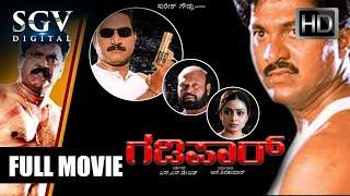 Gadipar - ಗಡಿಪಾರ್ | Kannada Full Movie | Charanraj, Vinod Alva | Kannada Movies | Action Film