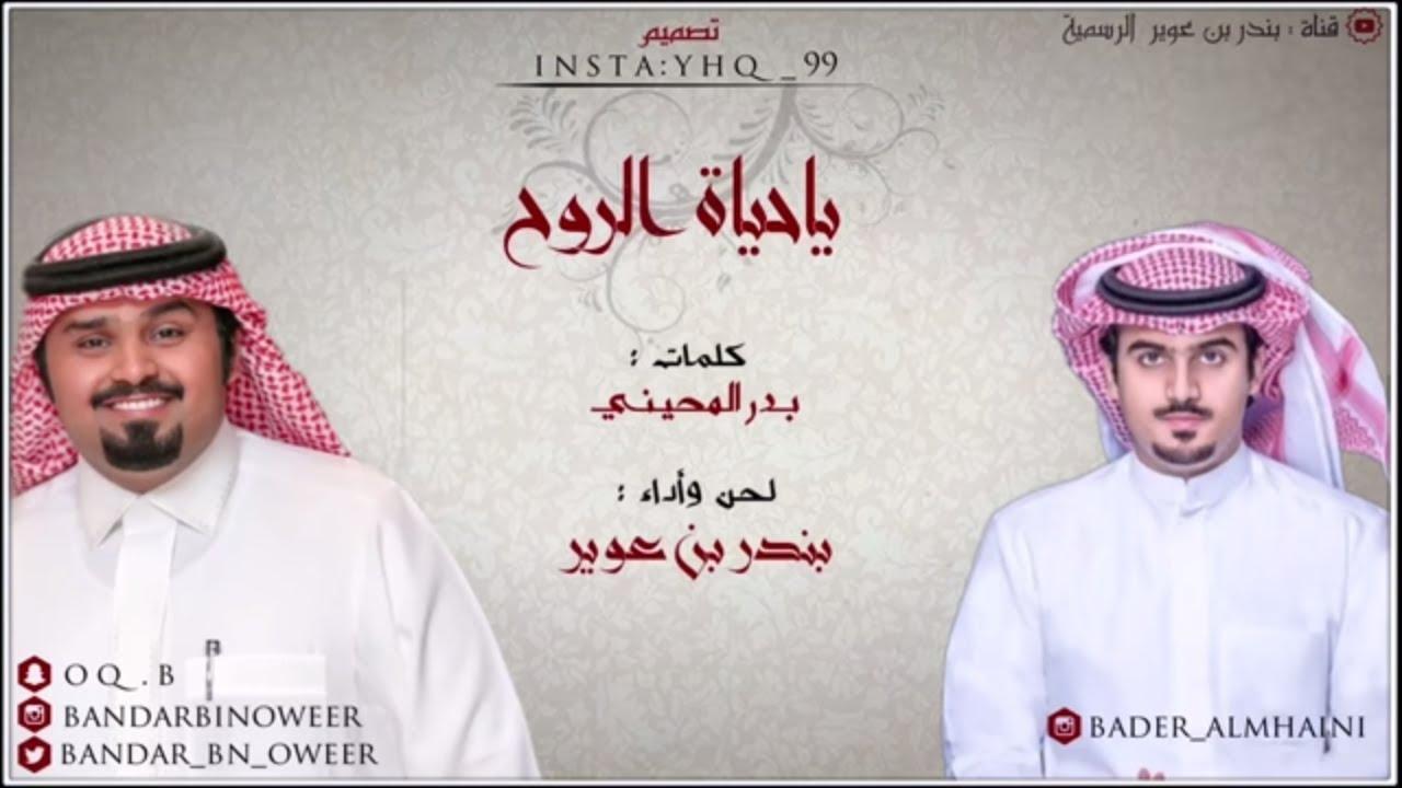 يا حياة الروح بندر بن عوير حصريا 2016 Youtube