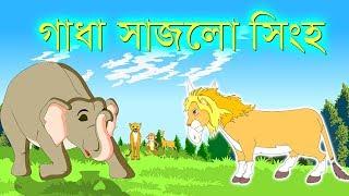 The Donkey In Lions Skin | Foolish Donkey Story