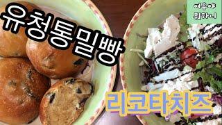 다이어트 식품 리코타치즈와 유청통밀빵