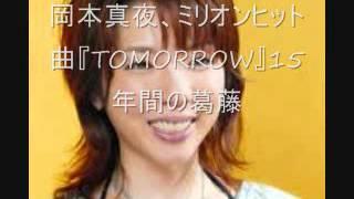 岡本真夜、ミリオンヒット曲『TOMORROW』15年間の葛藤か? 動画で解説し...