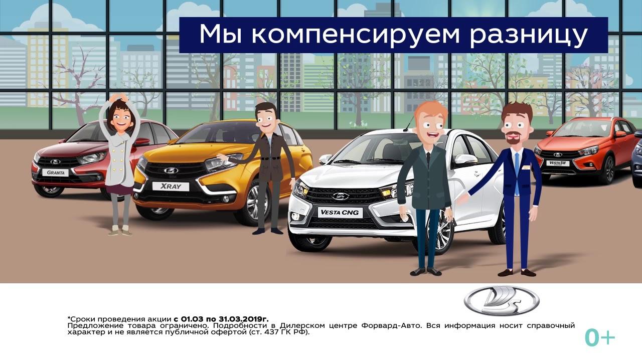 Дорого выкупим Ваш автомобиль или обменяем на новую LADA!