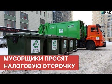 Ждет ли Россию мусорный коллапс? Операторы по вывозу мусора попросили Путина о налоговой отсрочке