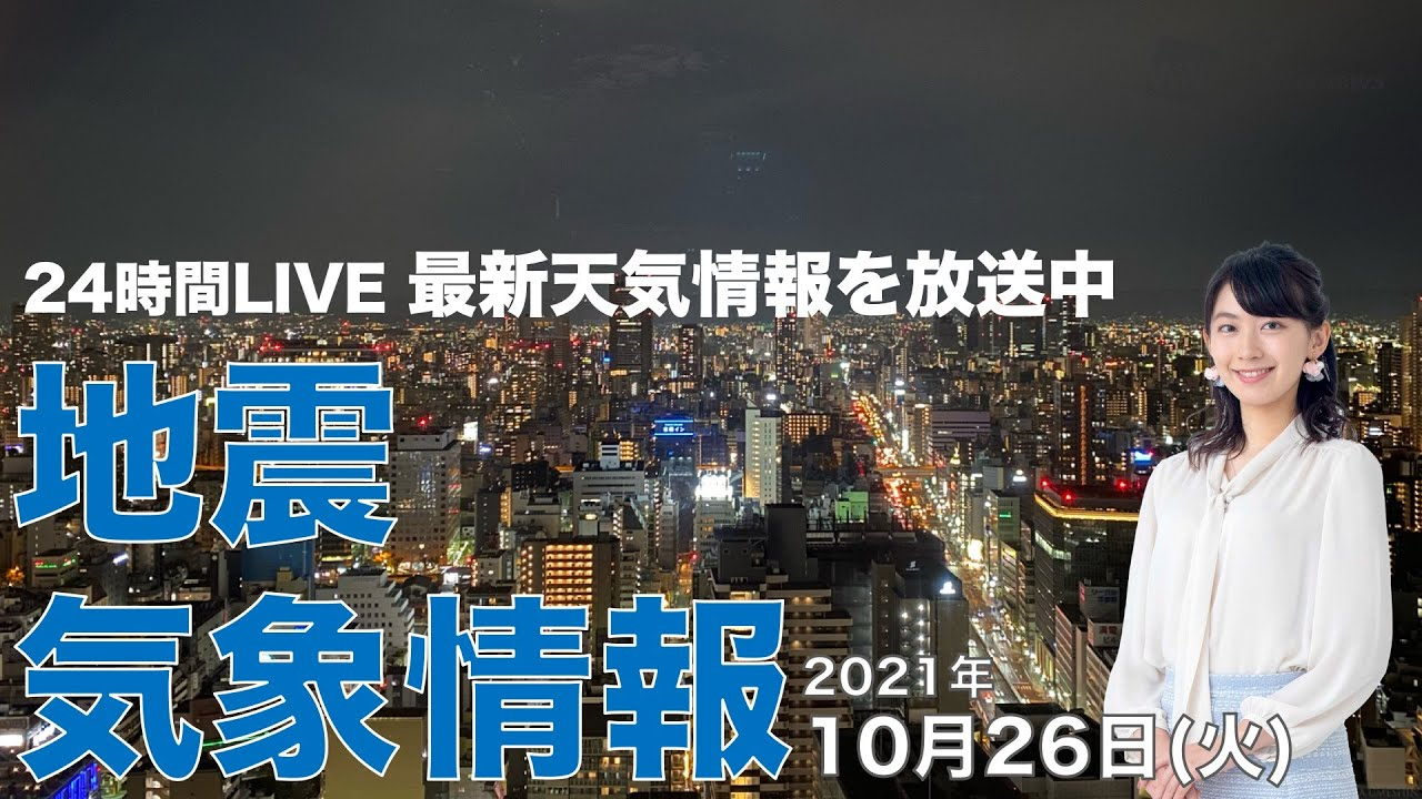 Download 【LIVE】最新地震・気象情報 ウェザーニュースLiVE 2021年10月26→27日(水) 14時から