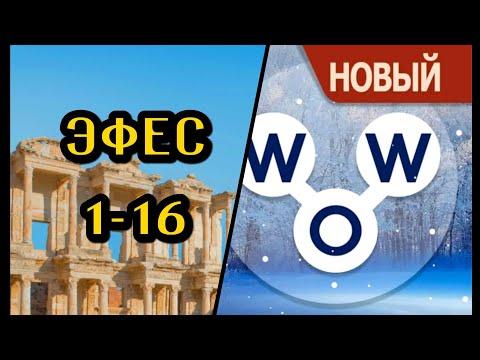 Words Of Wonders Турция Эфес 1-16