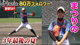 【まつりの】最後の夏はクローザー…TikTok封印で野球に全集中した彼女の今