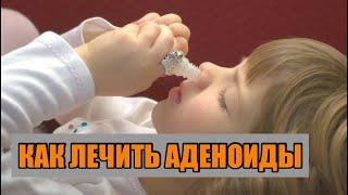 видео Комаровский: аденоиды 3 степени - лечение без операции у детей, как лечить в домашних условиях