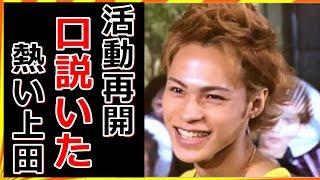 KAT-TUN活動再開の裏に上田竜也の熱過ぎるメンバー愛!ファン感動の再結...
