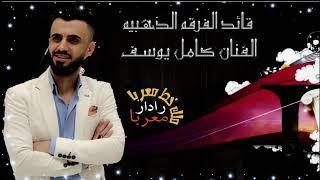 الفنان كامل يوسف جديد 2019 اليمامه الشاعر عبود الموسى و القيصر محمود جراد