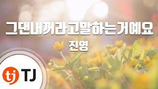 [TJ노래방] 그댄내꺼라고말하는거예요 - 진영(Jin, Young) / TJ Karaoke