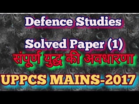 Defence Studies Solved Paper(1)||Concept of Total war|| संपूर्ण युद्घ की अवधारणा