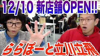 OPEN記念!最大5000円OFFクーポンをGETしよう!!【AppBank Storeららぽーと立川立飛】