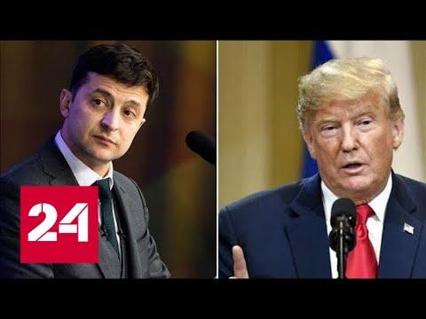 Из клоуна в диктаторы: Зеленский потребует у США новых санкций для России. 60 минут от 31.07.19