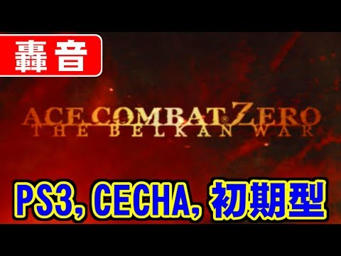 [PS3] ACECOMBAT ZERO THE BELKAN WAR [CECHA,初期型]