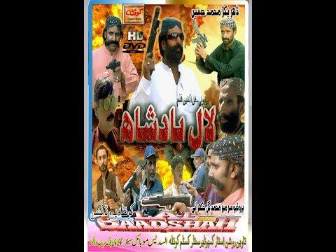 Brahvi Film Lal Baadshah full Movie By Zahoor Ahmed Shad