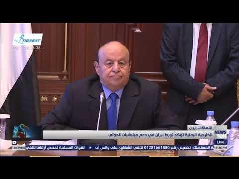انتهاكات إيران.. الخارجية اليمنية تؤكد تورط إيران في دعم مليشيات الحوثي