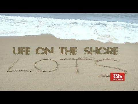 RSTV Documentary - Life On The Shore
