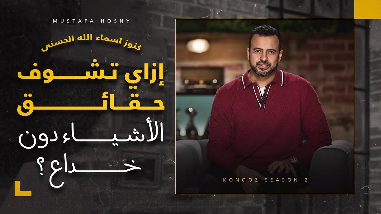 إزاي تشوف حقائق الأشياء دون خداع؟ - مصطفى حسني