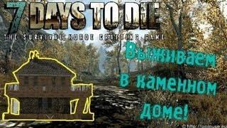 7 days to die. Выживаем в доме