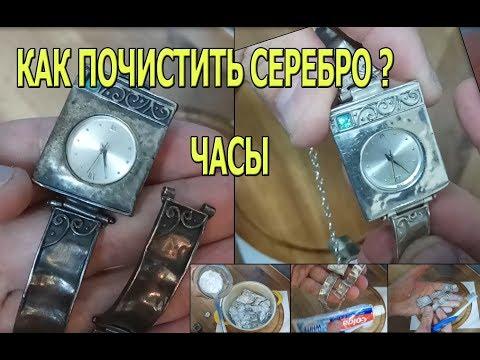 Как почистить часы серебряные часы в домашних условиях