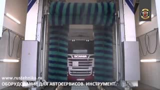 видео Портальные грузовые автомойки для грузовых автомобилей