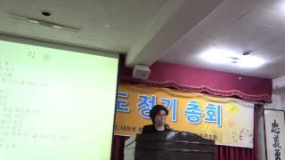 [총회]성원보고, 개회선언, 서기선임 및 2016년 총…