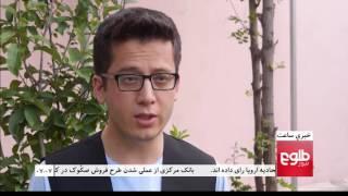 LEMAR News 24 June 2016 / ۰۴ د لمر خبرونه ۱۳۹۵ د چنګاښ