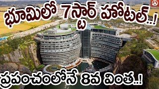 World's First Underground Luxury Hotel Opens in China || Namaste Telugu
