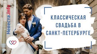 Настя и Максим: классическая свадьба в  Санкт-Петербурге