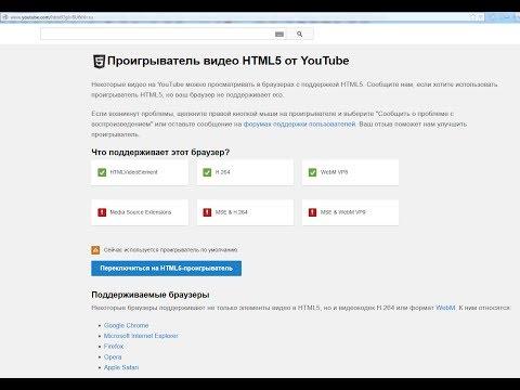 Тормозит Youtube в Google Chrome