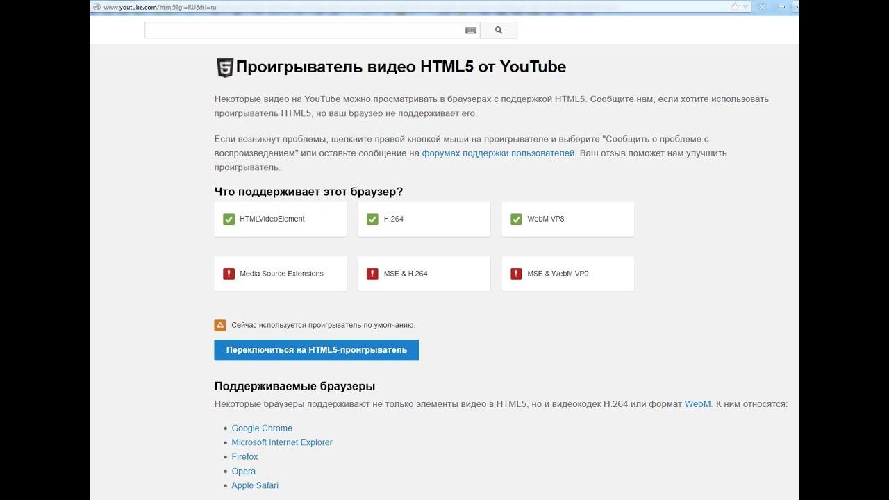 Не работает html5 chrome