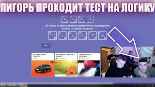 MELLSTROY / МЕЛСТРОЙ / ПИГОРЬ ПРОХОДИТ ТЕСТ НА ЛОГИКУ/ КАРЛИК НА СТРИМЕ