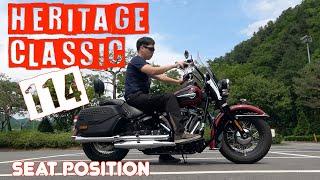할리데이비슨 헤리티지 클래식 114 시트포지션(Harley-Davidson Heritage Classic 114 seat position)