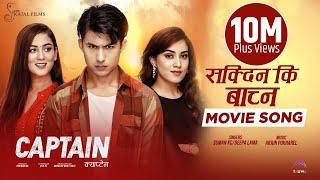 Sakdinaki Bachna - CAPTAIN Movie Song || Anmol K.C., Upasana, Priyanka || Suman K.C., Deepa Lama