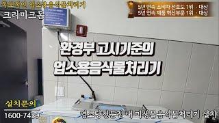 업소용음식물처리기 크리미크몬 - 염소탕 전문점